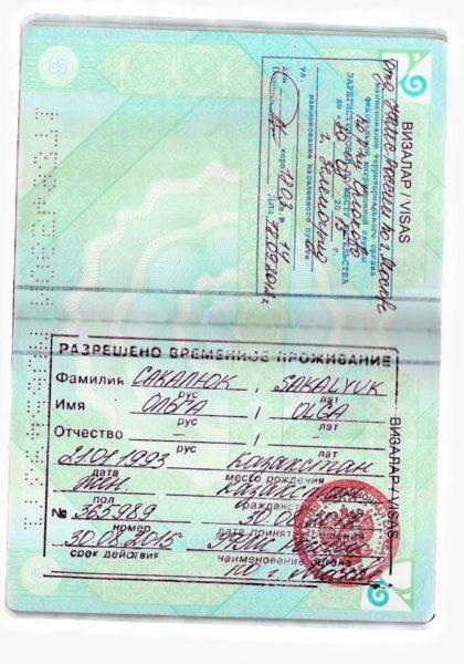 РВП в паспорте