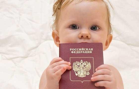 Получение гражданства по рождению