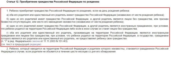 Статья 12 ФЗ-62