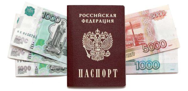 Какой штраф за просроченный паспорт в 2018 году