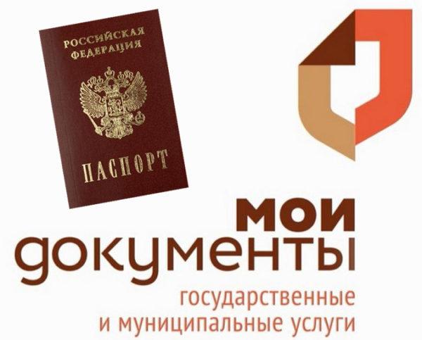 Замена паспорта РФ через МФЦ (Мои документы)