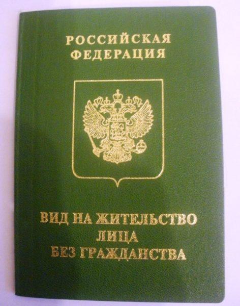 ВНЖ для лица без гражданства