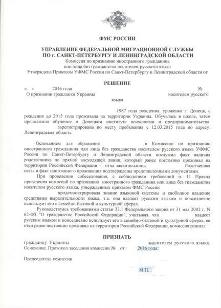Приказ о признании носителем русского языка