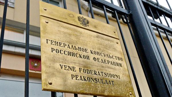 Обращение в консульство россии