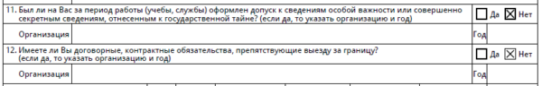 Пункт 12 анкеты