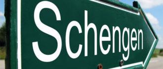 Правило первого въезда в шенген
