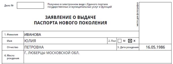 Пункт 1-4 анкеты