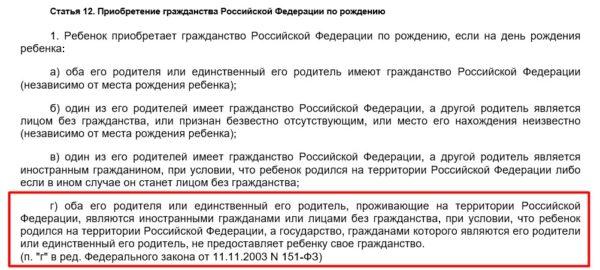 """Статья 12, пункт """"г"""""""