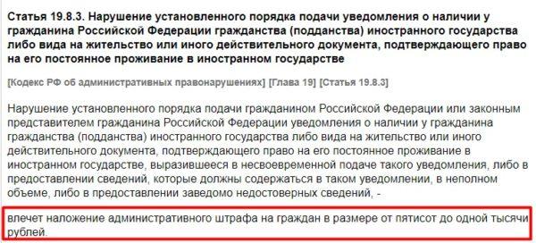 Статья 19.8.3 КоАП РФ