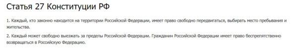 Статья 27 Конституции РФ