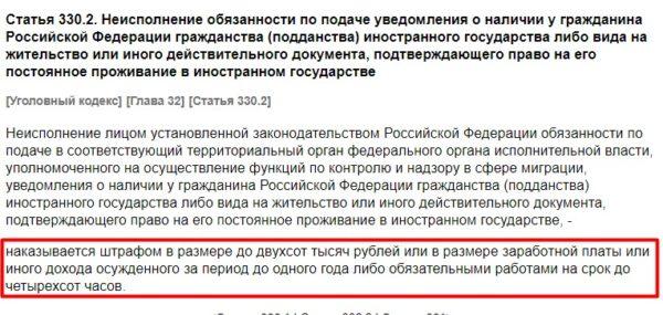 Статья 330.2 УК РФ