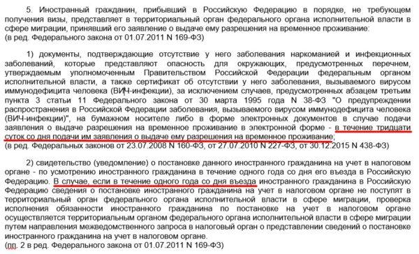 Статья 7, п.5