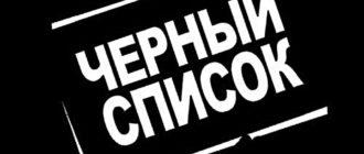 Черный список ГУВМ МВД