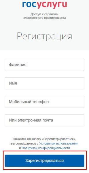 """Регистрация на сайте """"Госуслуги"""""""