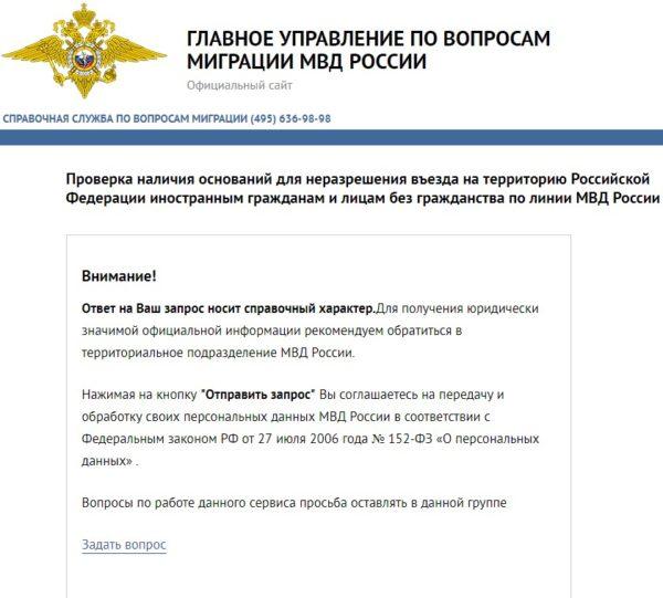 Проверка на наличие запрета въезда в РФ