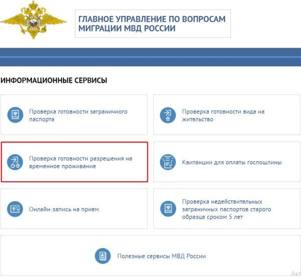 Проверка готовности ВНЖ на сайте ГУВМ МВД