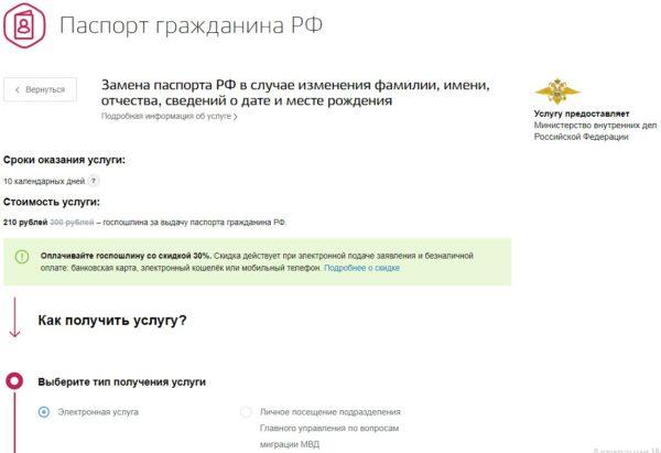 Онлайн регистрация на портале Госуслуг
