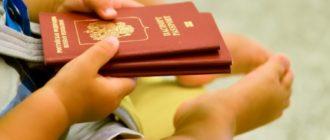 Оформление загранпаспорта ребенку