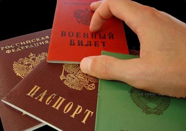 Документы, удостоверяющие личность гражданина РФ