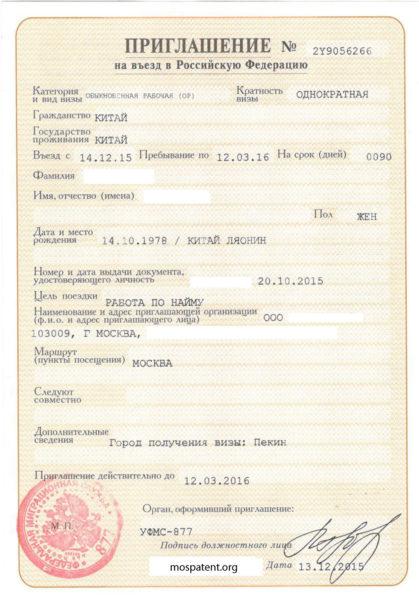 Приглашение на работу в РФ для иностранного гражданина