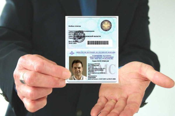 Разрешение на работу в РФ