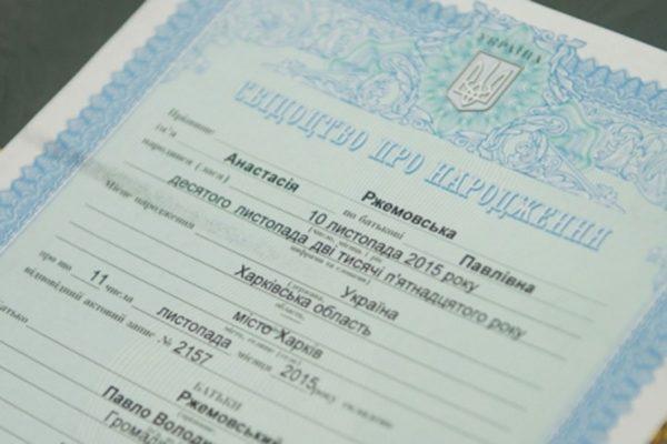 Свидетельство о рождении ребенка в Украины