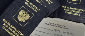 Вид на жительство в РФ