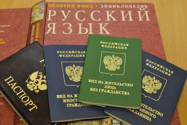 Гражданство РФ после ВНЖ