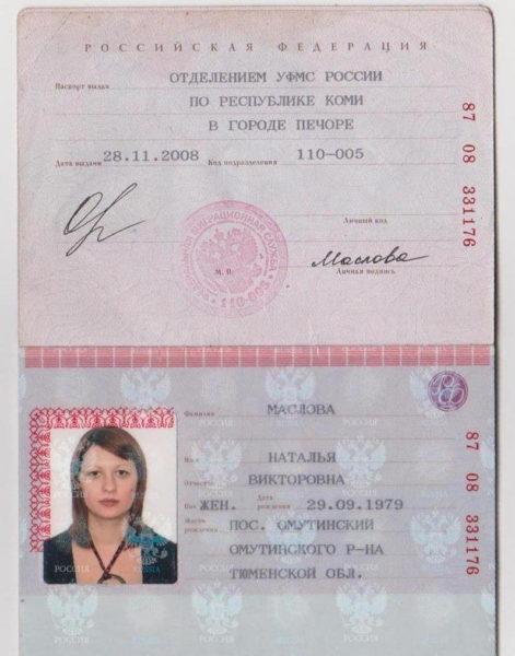 Паспорт с девичьей фамилией
