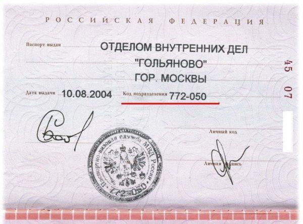 Код подразделения в паспорте гражданина РФ