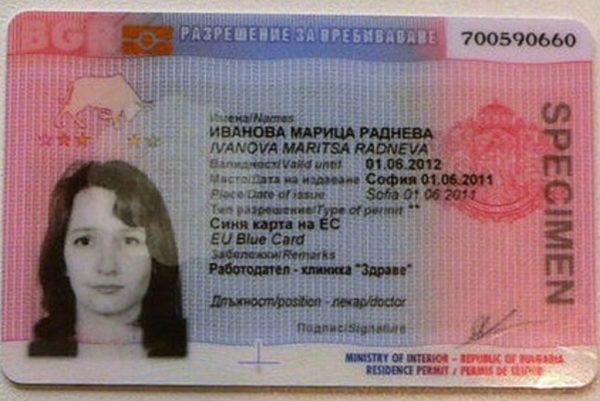 ПМЖ для Болгарии