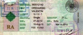 Виза в Армению
