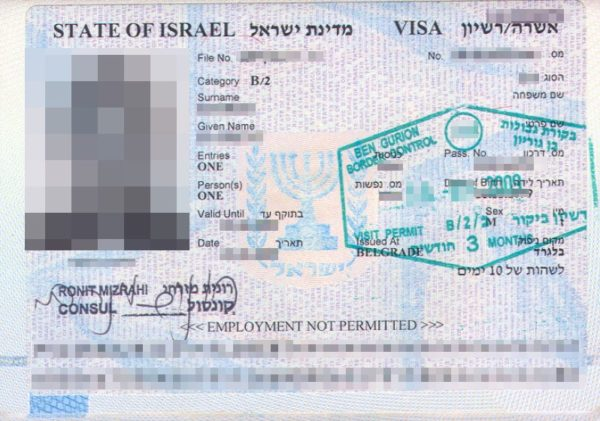 Виза в Израиль В2