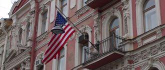 Генконсульство США в Санкт-Петербург