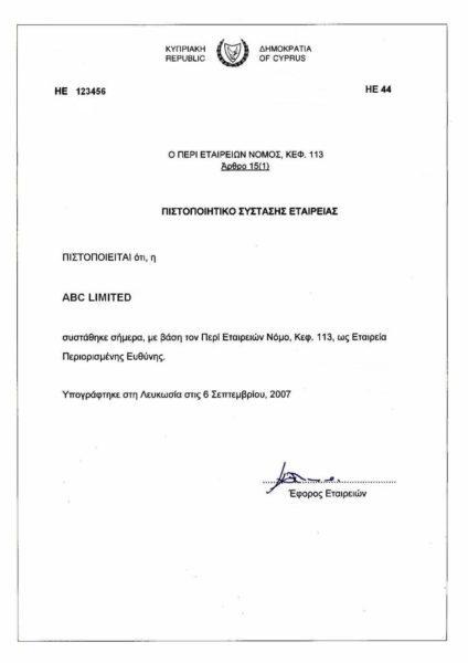 Сертификат о регистрации фирмы