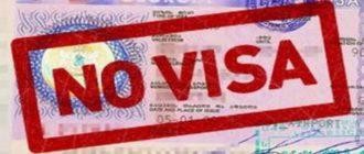 Нужна ли виза