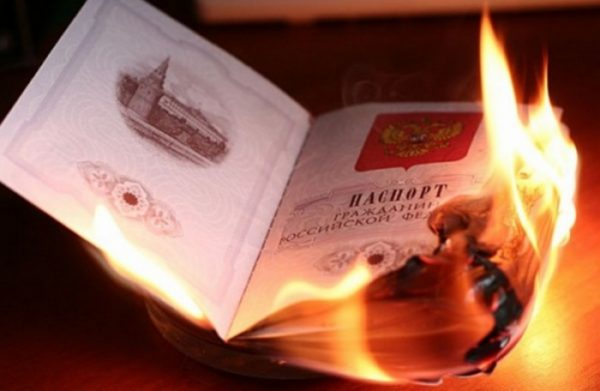 Порча паспорта гражданина РФ