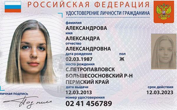 Биометрический паспорт гражданина РФ