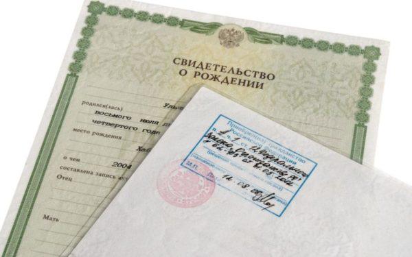 Необходимые документы для оформления гражданства ребенку
