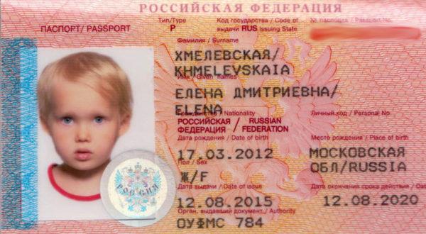 Фото ребенка на загранпаспорт