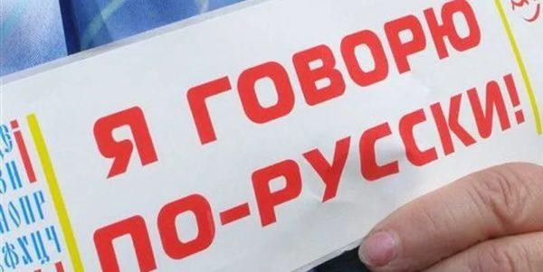 Носитель русского языка