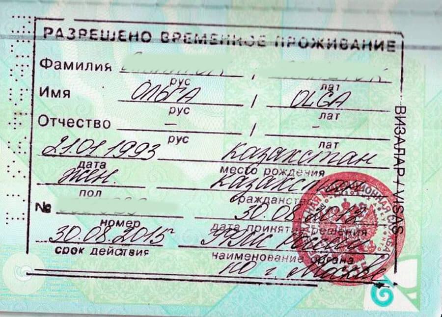 Как иностранцу получить квоту на РВП РФ в 2019 году