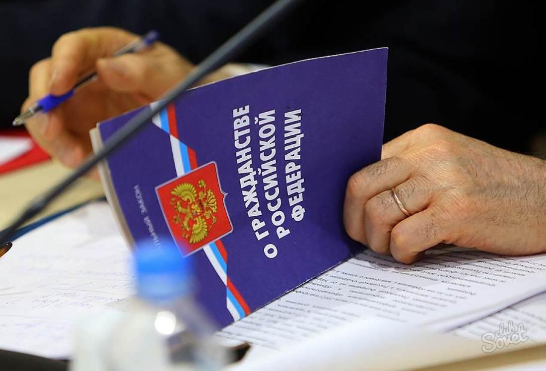Данные об отказе от гражданства рф