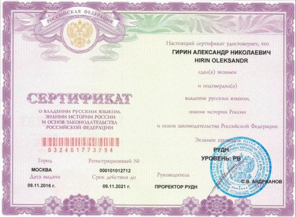 Сертификат о владении русским языком для РВП