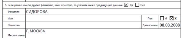 Пункт 5 анкеты