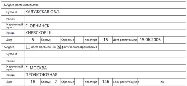 Пункт 7 анкеты