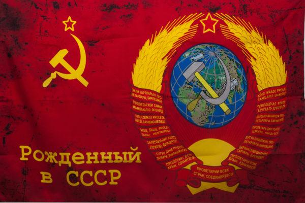 Родившиеся в СССР