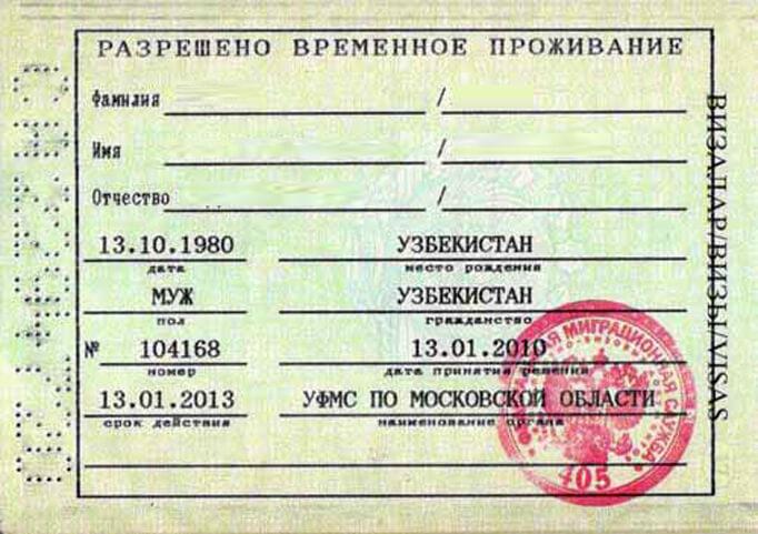 Какие документы нужны для квоты на рвп в россию