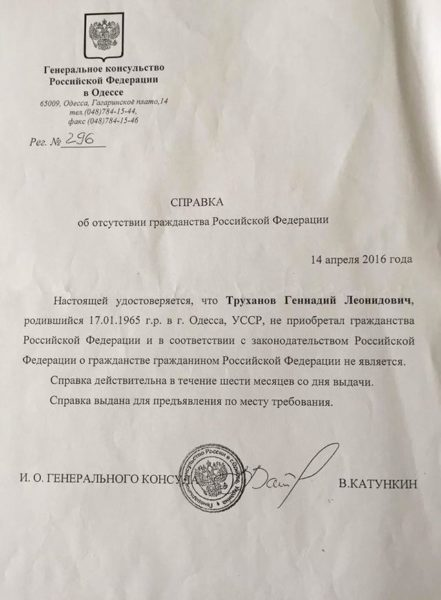 Изображение - Справка об отсутствии гражданства другого государства sparavka-ob-otsutstvii-grazhdanstva-drugogo-gosudarstva-441x600