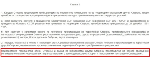 Статья 1 4-стороннего соглашения